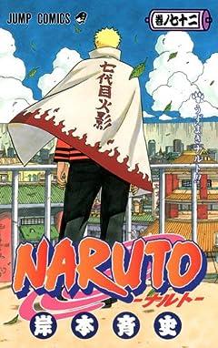 NARUTO -ナルト-の最新刊