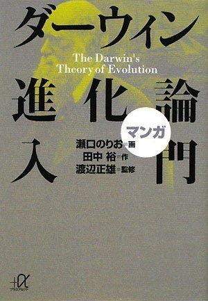 マンガ ダーウィン進化論入門 (講談社+α文庫)の詳細を見る
