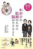 わが子の結婚のために親ができること─親御さんのための婚活本