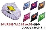 ポケットモンスター ポケモン Zリング、Zクリスタル Vol.01、02セット