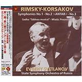リムスキー=コルサコフ:交響曲全集
