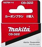マキタ(makita) カーボンブラシ CB-322 193764-4