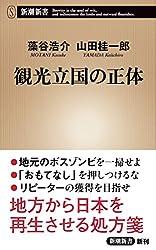 観光立国の正体 (新潮新書)