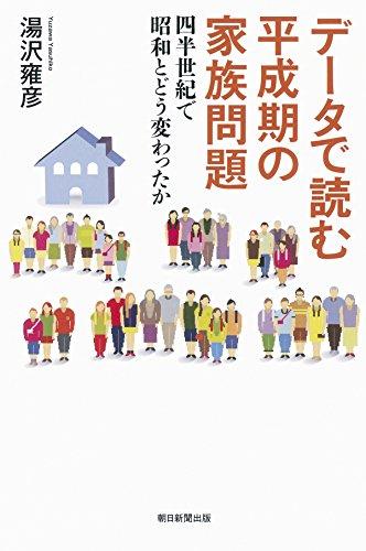 データで読む平成期の家族問題 四半世紀で昭和とどう変わったか (朝日選書)の詳細を見る