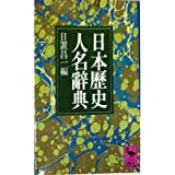 日本歴史人名辞典 (講談社学術文庫)