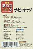 特選・歌カラベスト3 恋のバカンス/恋のフーガ/情熱の花 画像