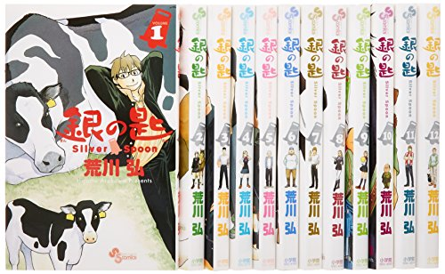 銀の匙 Silver Spoon コミック 1-12巻セット (少年サンデーコミックス)の詳細を見る