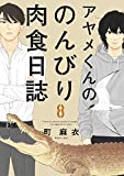 アヤメくんののんびり肉食日誌 8 (フィールコミックスFCswing)