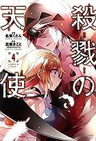 殺戮の天使 第04巻