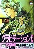 グラビテーション 9 (ソニー・マガジンズコミックス)