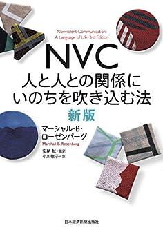 [安納献, マーシャル・B・ローゼンバーグ]のNVC 人と人との関係にいのちを吹き込む法 新版