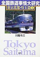 全国鉄道事情大研究 東京北部・埼玉篇〈1〉