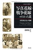 写真花嫁・戦争花嫁のたどった道 (日本女子大学叢書)