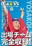 ほっとこうち・よさこい増刊号2010
