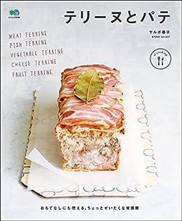 [サルボ 恭子]のテリーヌとパテ[雑誌] ei cookingシリーズ