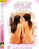 麒麟堂 ロリレズ 河愛杏里・池野朋(DVD)DLCDJ-005