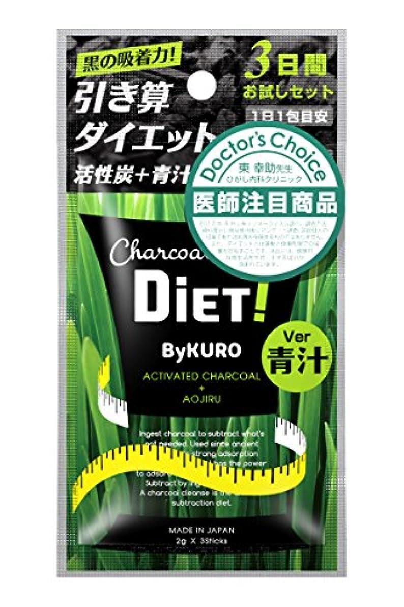 ふさわしい監査迅速ByKURO(バイクロ) 青汁 2g×3包