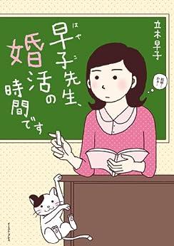 [立木早子]の早子先生、婚活の時間です