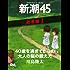 40歳を過ぎてからの大人の脳の鍛え方―新潮45eBooklet 教養編1