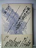 東海の小島の磯―啄木短歌の心理学 (1979年)