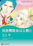 仮面舞踏会は公爵と (ハーレクインコミックス)