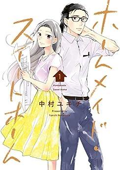 [中村ユキチ]のホームメイド・スイートホーム 1巻 (LINEコミックス)