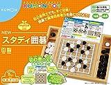 くもん出版(KUMON PUBLISHING) NEW スタディ囲碁