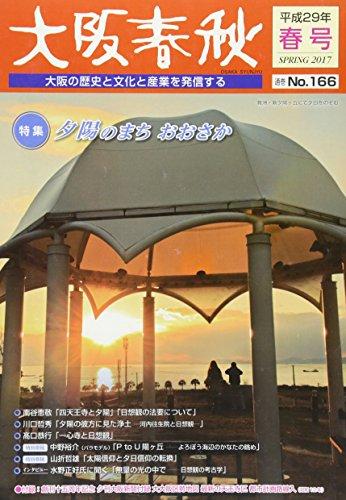 大阪春秋 第166号(平成29年春号)―大阪の歴史と文化と産業を発信する 特集:夕陽のまちおおさかの詳細を見る