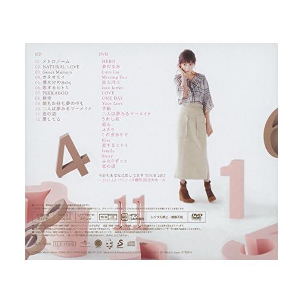メトロノーム(初回限定盤)(DVD付)の紹介画像2