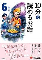 10分で読めるお話 6年生 (よみとく10分)