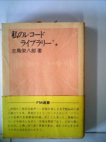 私のレコードライブラリー〈下巻〉 (1976年) (FM選書)