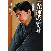 光速の寄せ 総集編 (将棋連盟文庫)