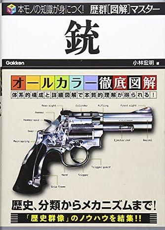 歴群図解マスター 銃
