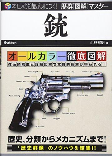 歴群図解マスター 銃の詳細を見る