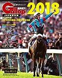 JRA重賞年鑑Gallop2018 (週刊Gallop臨時増刊)