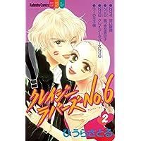 クレイジーラバーズNo.6(2) (別冊フレンドコミックス)
