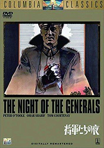 将軍たちの夜 [DVD]