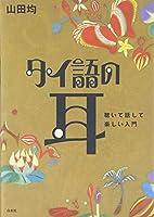 タイ語の耳―聴いて話して楽しい入門