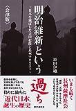 明治維新という過ち―日本を滅ぼした吉田松陰と長州テロリスト 会津版