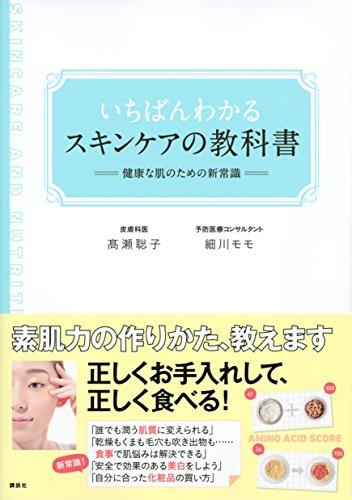 いちばんわかるスキンケアの教科書 健康な肌のための新常識 (講談社の実用BOOK)