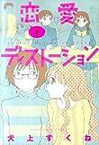 恋愛ディストーション 2 (サンデーGXコミックス)