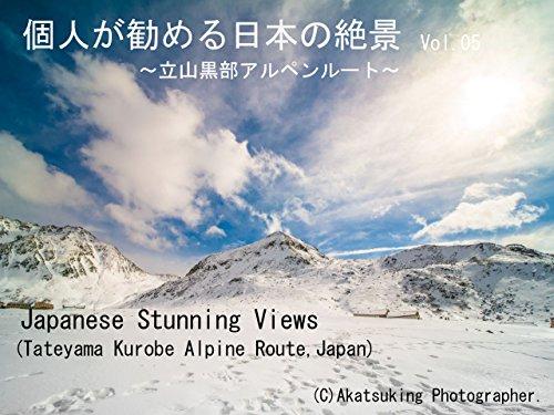 個人が勧める日本の絶景 Vol.05 ~立山黒部アルペンルート~: Japanese Amazing Views Tateyama Kurobe Alpine Route