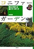コニファーガーデン―園主が教える選び方・育て方 (コツのコツシリーズ)