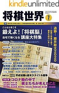 将棋世界 2020年7月号(付録セット) [雑誌]