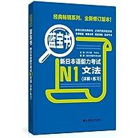 蓝宝书•新日本语能力考试N1文法(详解+练习)