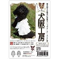犬服工房ホルターネックティアードワンピース 小型犬S&M&L