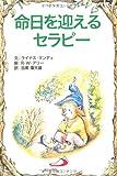 命日を迎えるセラピー (Elf-Help books)