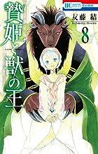 贄姫と獣の王 第08巻