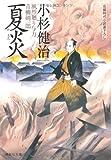 夏炎 〔風烈廻り与力・青柳剣一郎〕 (祥伝社文庫)