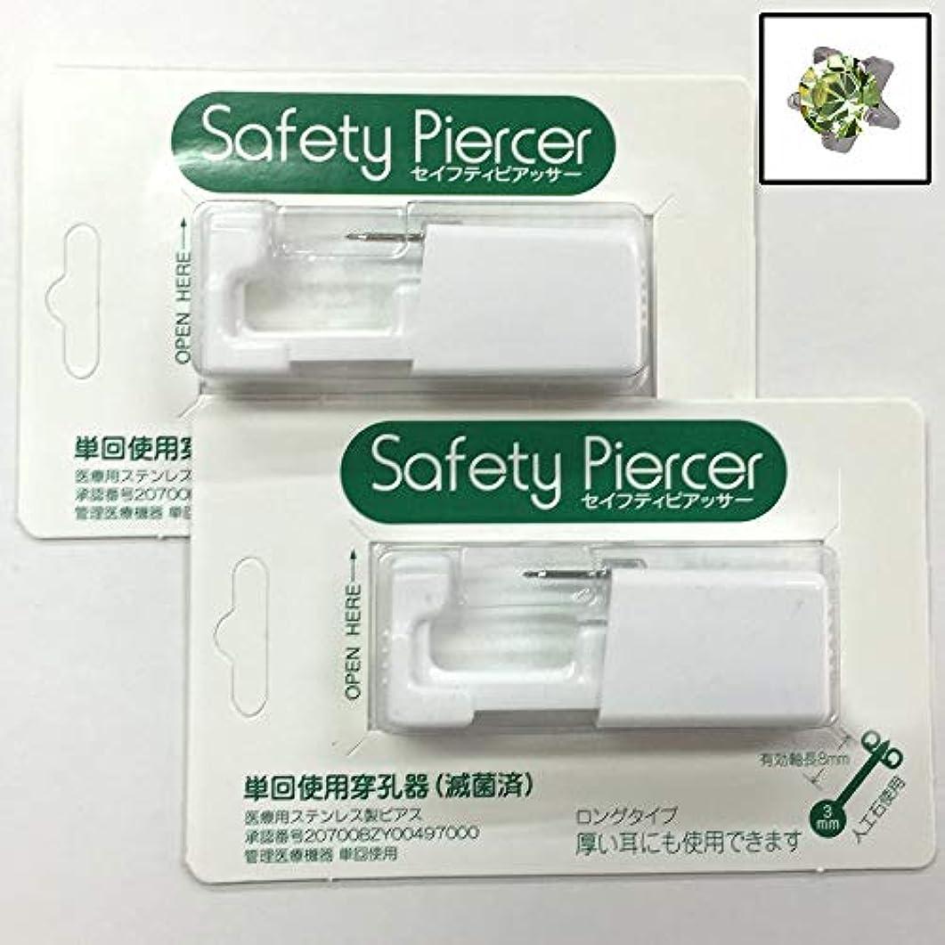 ウォルターカニンガム無秩序選択するセイフティピアッサー シルバー (医療用ステンレス) 3mm ペリドット色 5M108WL(2個セット)